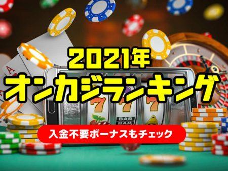 【2021年版】オンカジランキング TOP3
