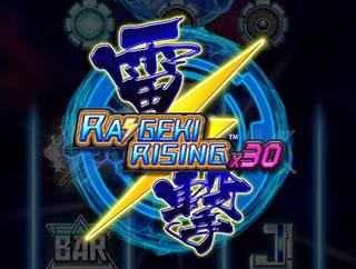 雷撃ライジングX30